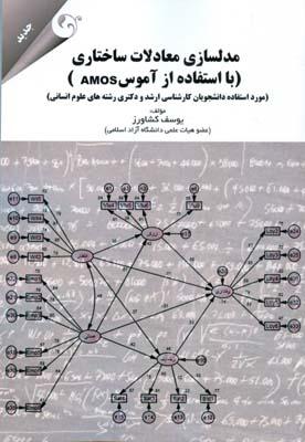 مدلسازي معادلات ساختاري (بااستفاده از آموس AMOS) (كشاورز) مهربان نشر
