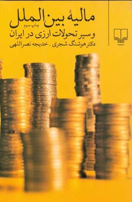 ماليه بين الملل و سير تحولات ارزي در ايران (شجري) چشمه