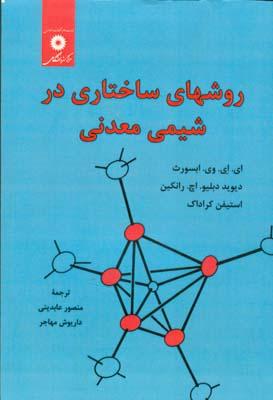 روشهاي ساختاري در شيمي معدني كراداك (عابديني) مركز نشر