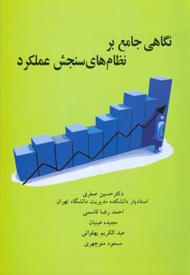 نگاهي جامع بر نظام هاي سنجش عملكرد (صفري) مهربان نشر