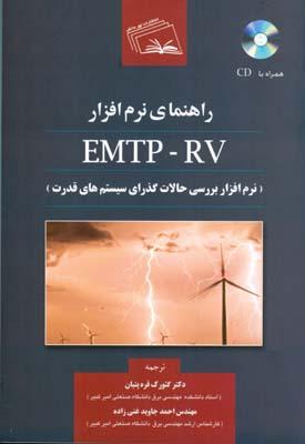 راهنماي نرم افزار emtp-rv مازرجيان (قره پتيان) نهر دانش