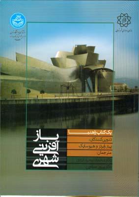 بازآفريني شهري رابرتز (ايزدي) دانشگاه تهران
