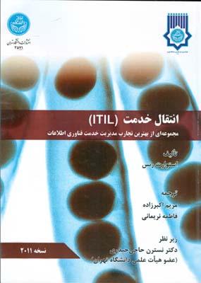 انتقال خدمت (ITIL) رنس(اكبرزاده) دانشگاه تهران
