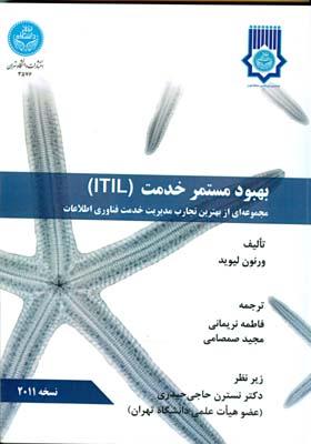 بهبود مستمر خدمت(ITIL) ليويد(نريماني) دانشگاه تهران