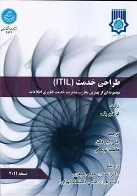 طراحي خدمت(ITIL) بك (فائق) دانشگاه تهران