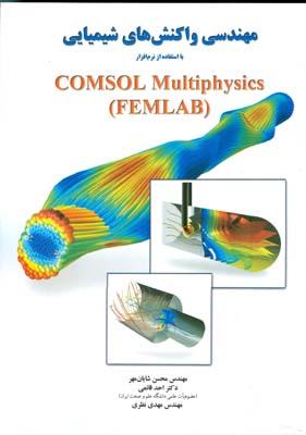 مهندسي واكنش هاي شيميايي با Comsol multiphysics (شايان مهر) انديشه سرا