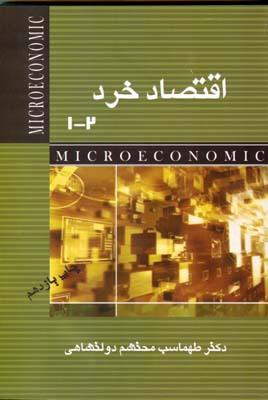 اقتصاد خرد 2-1 (دولتشاهي) پشوتن