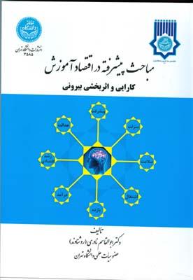 مباحث پيشرفته در اقتصاد آموزش (نادري) دانشگاه تهران