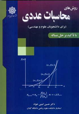 محاسبات عددي (اميني خواه) موج چهارم
