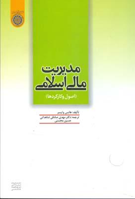 مديريت مالي اسلامي (اصول و كاركردها) وايسر (محسني) دانشگاه امام صادق