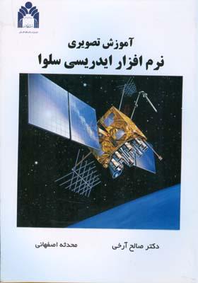 آموزش تصويري نرم افزار ايدريسي سلوا (آرخي) دانشگاه گلستان
