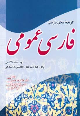 فارسي عمومي گزيده سخن پارسي (حيدري) سايه گستر