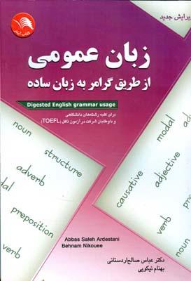 زبان عمومي از طريق گرامر به زبان ساده (صالح اردستاني) ادبستان