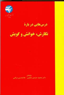 درس هايي درباره ي نگارش خوانش و گويش (جنيدي) دانشگاه پارس