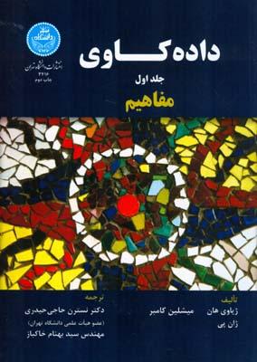 داده كاوي هان جلد 1 مفاهيم (حاجي حيدري) دانشگاه تهران