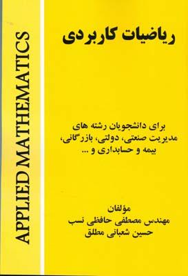 رياضيات كاربردي (حافظي نسب) هستان