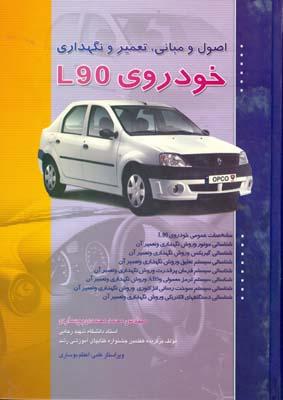 اصول و مباني ، تعمير و نگهداري خودروي L90 (بوساري) راه نوين