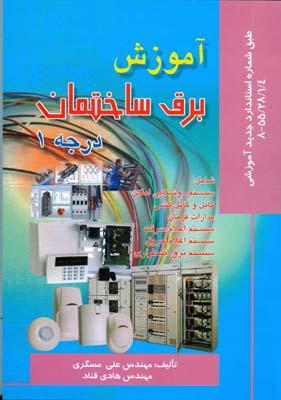 آموزش برق ساختمان درجه 1 (مسگري) صفار