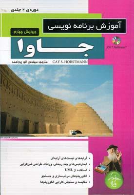 آموزش برنامه نويسي جاوا 2جلدي horstmann (پوراحمد) پندار پارس