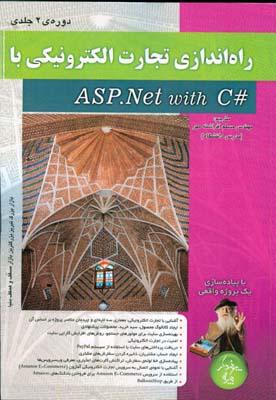 راه اندازي تجارت الكترونيكي با #ASP.NET with c دو جلدي (افراشته مهر) پندار پارس
