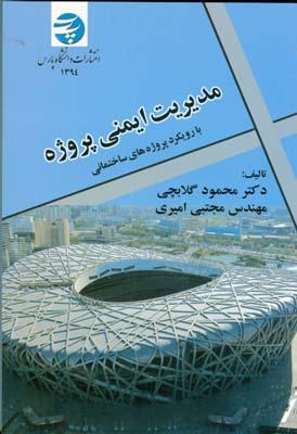 مديريت ايمني پروژه (گلابچي) دانشگاه پارس