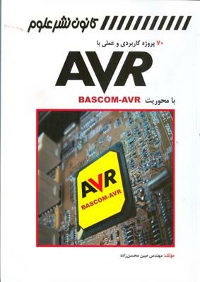70 پروژه كاربردي و عملي با avr با محوريت bascom-avr (محسن زاده) كانون نشر علوم