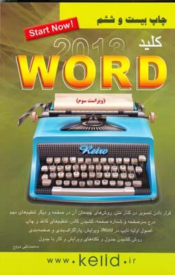 كليد Word 2013 (مروج) كليد آموزش