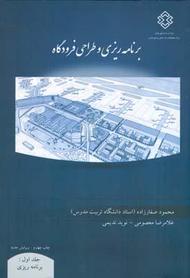 برنامه ريزي و طراحي فرودگاه جلد 1 (صفارزاده) پژوهشكده بيمه