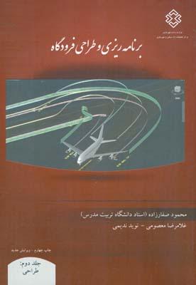 برنامه ريزي و طراحي فرودگاه جلد 2 (صفارزاده) پژوهشكده بيمه