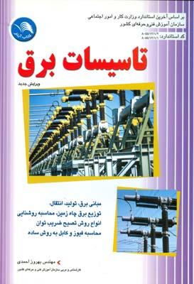 تاسيسات برق (احمدي) آيلار