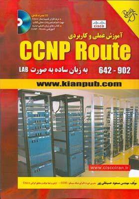 آموزش علمي و كاربردي ccnp route-642-902 (حسينقلي پور) كيان رايانه