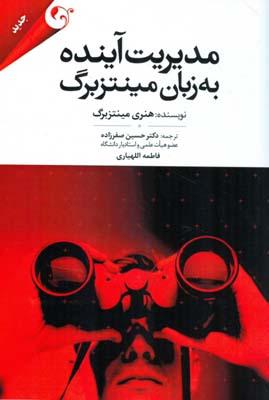 مديريت آينده به زبان مينتزبرگ (صفرزاده) مهربان نشر