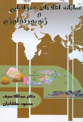سامانه اطلاعات جغرافيايي و ژئومورفولوژي (سيف) كنكاش