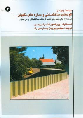 مباحث ويژه ي گودهاي ساختماني وسازه هاي نگهبان زيمر (پارسي راد) سيماي دانش