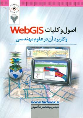 اصول وكليات webgis وكاربرد آن در علوم مهندسي (حسيني) فرهمند