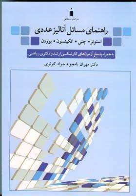 راهنماي مسائل آناليز عددي استوئر (نامجو) كتاب دانشگاهي