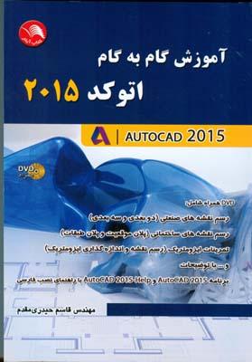 آموزش گام به گام اتوكد 2015 (حيدري مقدم) ادبستان