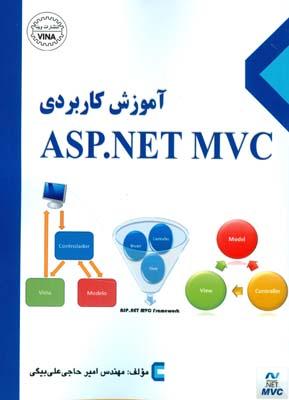 آموزش كاربردي ASP.NET MVC (علي بيگي) وينا