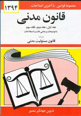 مجموعه قوانين با آخرين اصلاحات قانون مدني (منصور) ديدار