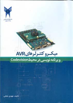 ميكرو كنترلرهاي AVR (عاملي) دانشگاه آزاد سبزوار
