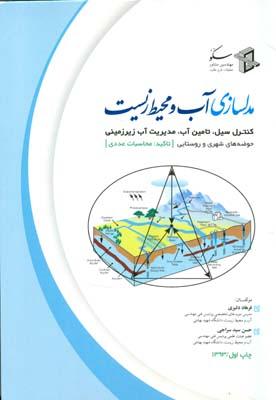 مدلسازي آب ومحيط زيست (دليري) مكث نظر