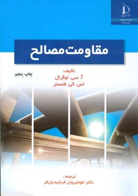 مقاومت مصالح  اوگرال (فرشيديان فر) فردوسي مشهد