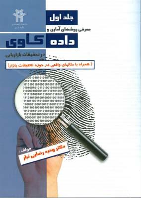 معرفي روشهاي آماري و داده كاوي در تحقيقات بازاريابي (رضايي تبار) علوم اقتصادي