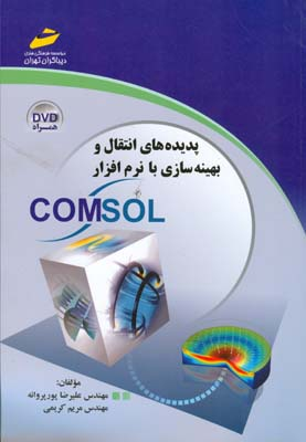 پديده انتقال و بهينه سازي با نرم افزار comsol (پورپروانه) ديباگران