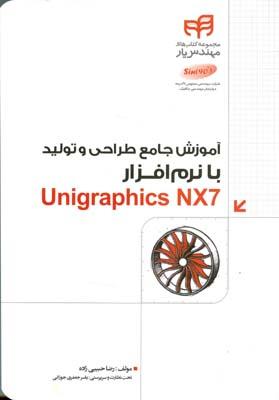 آموزش جامع طراحي و توليد با نرم افزار unigraphics nx7 (حبيبي) كيان رايانه