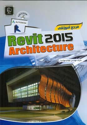 revit 2015 architecture (جوادنيا) مهرگان قلم