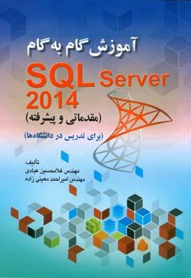 آموزش گام به گام SQL Server 2014 (عبادي) صفار