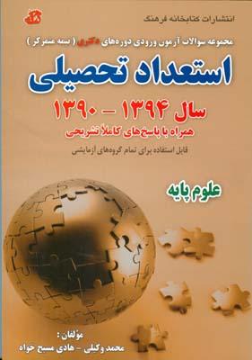 مجموعه سوالات دكتري استعداد تحصيلي علوم پايه 1394-1390 (وكيلي) كتابخانه فرهنگ
