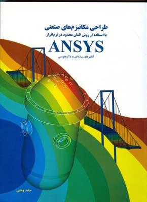 طراحي مكانيزم صنعتي در نرم افزار ansys (وهابي) انديشه سرا