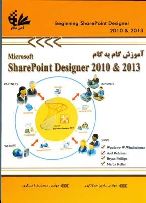 آموزش گام به گام sharepoint designer 2010&2013 (مولانا پور) آتي نگر